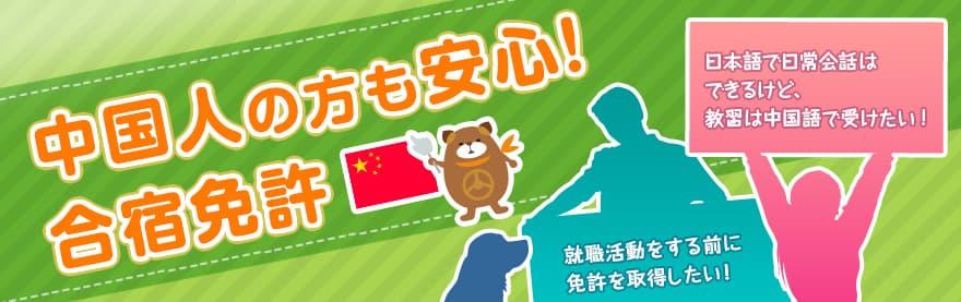 中国人の方も安心!合宿免許。 日本語で日常会話はできるけど、教習は中国語で受けたい! 就職活動をする前に免許を取得したい!